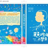 晨晨跨海去紀錄片DVD(家庭版) 1
